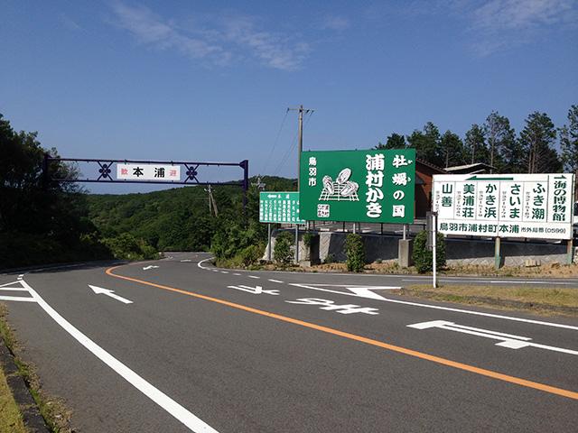 浦村への入口
