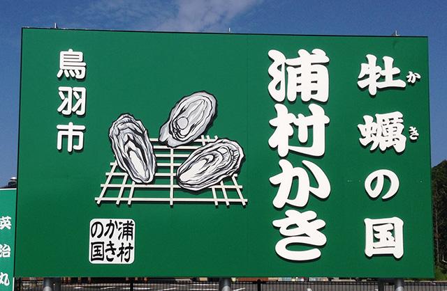 浦村かきの看板
